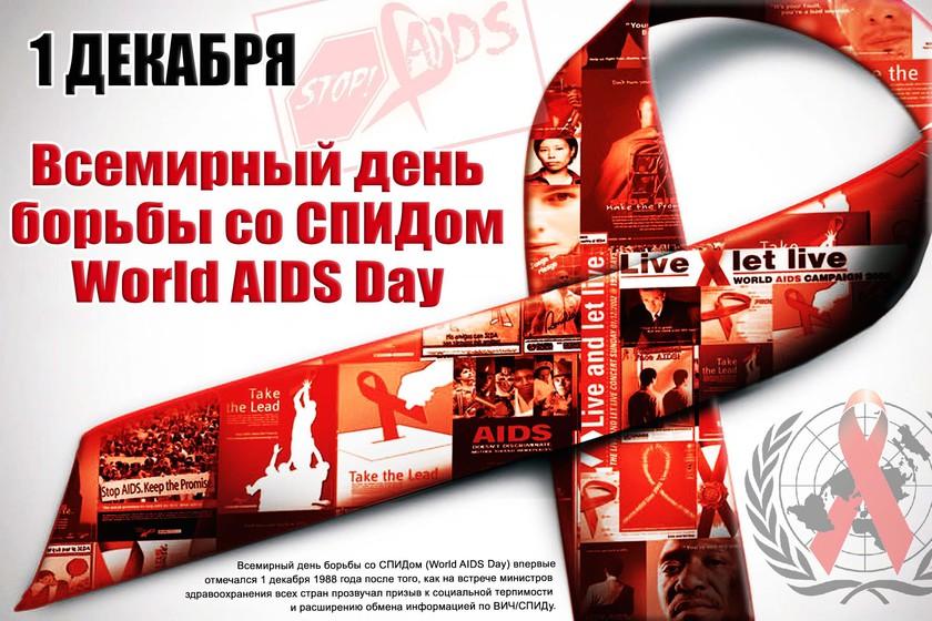 ВКрасноярске судебные приставы провели мероприятия врамках Дня борьбы соСПИДом
