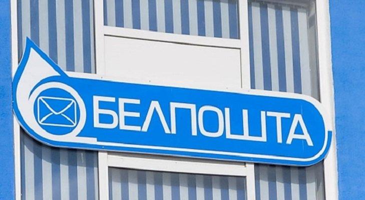 С 6 по 8 марта «Белпочта» меняет условия приема внутренних отправлений EMS