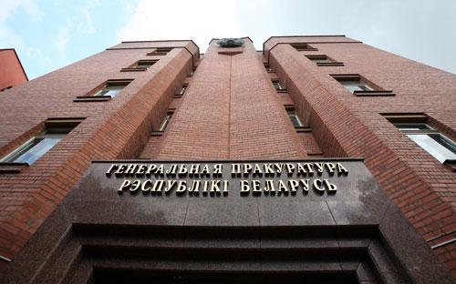 Генеральная прокуратура отреагировала на публичные заявления  священнослужителей, ведущие к конфронтации в обществе - Новости Беларуси :  Правда Гомель