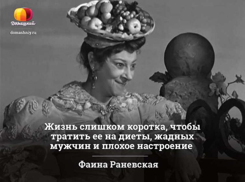 Цитаты и высказывания Фаины Раневской - Статусы, цитаты