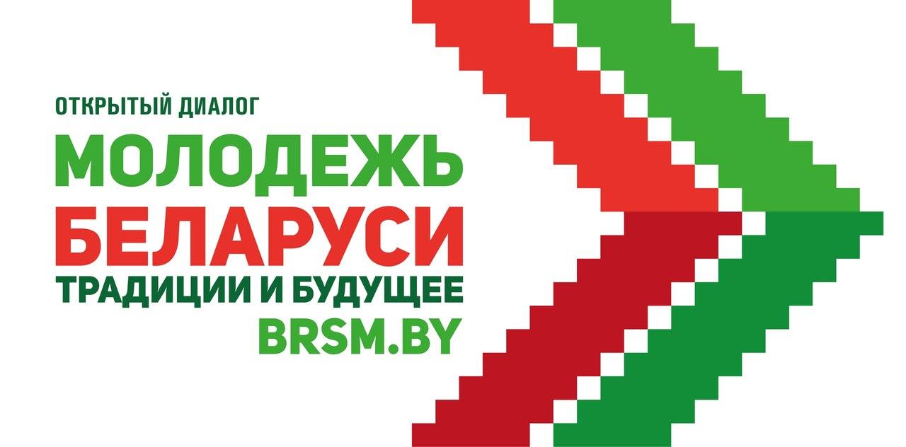 Открытый диалог организует сегодня Лидский райком «БРСМ».
