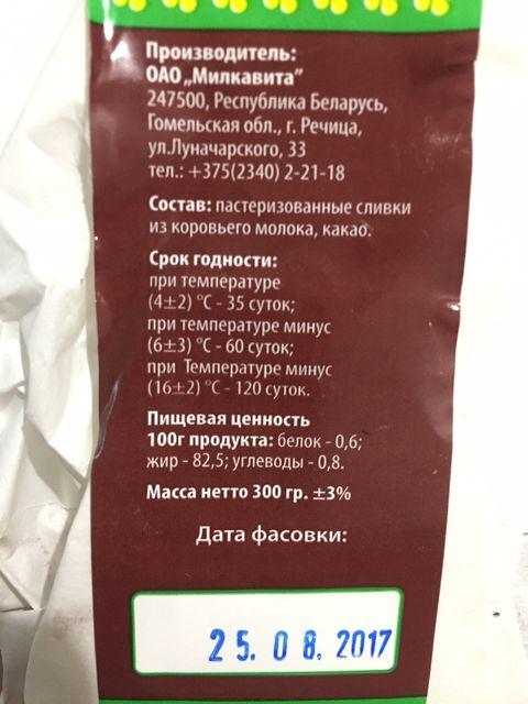 Масло Минское шоколадное 300гр.этикетка Украина.JPG