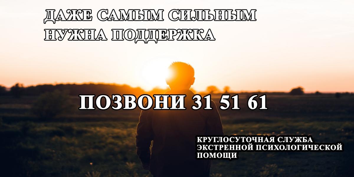 Для человека, находящегося на гране, очень важно, что увидит, новость о суициде или номер телефона доверия .jpg