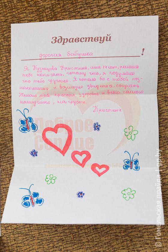 Письма в престарелый дом аттестация персонала в защиты дом престарелых приюты центры помощи