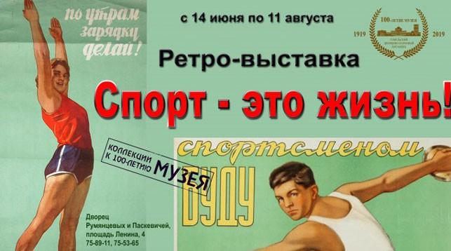 ретро-выставка-спорт-это-жизнь