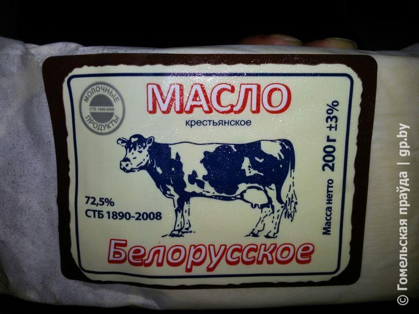 Масло крестьянское Белорусское 200гр. Украина.jpg